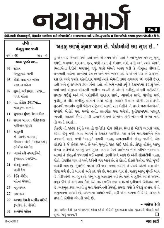 16_Mar-page-001